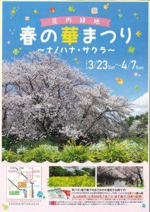 春の華まつり