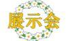 バードカービング展 9月20日(金)~9月25日(水)