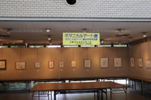 ボタニカルアート展①