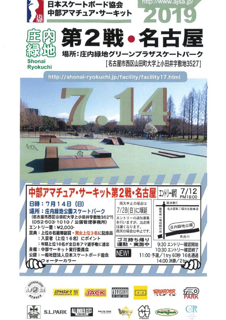 中部アマチュア・サーキット第2戦・名古屋