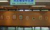 「庄内緑地水彩画教室作品展」を開催中