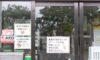 暴風警報が発令されたため、グリーンプラザは閉館しました。