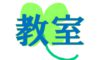 <中止>中国気功<治療から未病(予防)へ>前期(全11回) 4月9日(木)~6月25日(木)