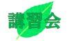 バラの栽培と管理 5月1日(土)