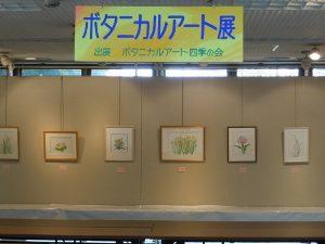 ボタニカルアート展