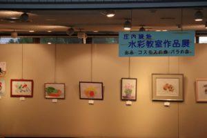 庄内緑地水彩画教室作品展(冬)③