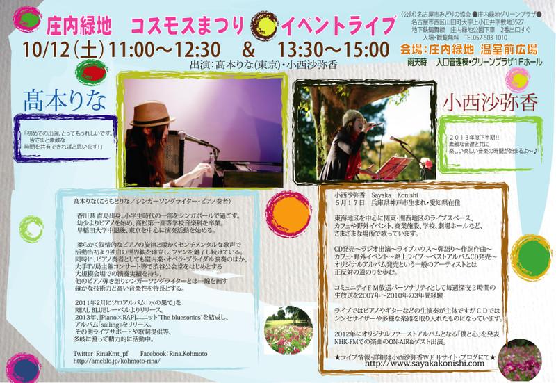 20131012_koumoto_ok_2